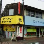 濃い豚骨スープのラーメン、人吉市紺屋町「ラーメン竜」