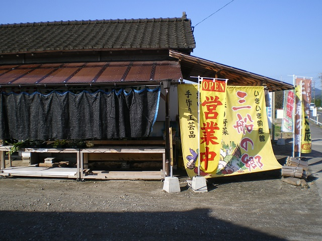 mifunenosato1410a