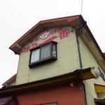懐かしい鹿児島ラーメンが味わえる、姶良市西餅田「中華料理 味乃一番」