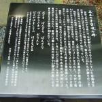 「五木の子守唄の碑」人吉市