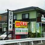 寿司ランチを食べる霧島市隼人町松永「寿司和食処 亀幸」