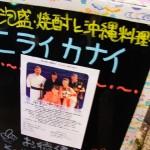 沖縄民謡を聴きながら神戸市中央区北長桶通り、「泡盛・焼酎と沖縄料理 ニライカナイ」