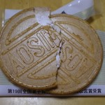 宮崎銘菓「青島せんべい」