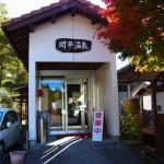 26日(風呂の日)は無料で入れる霧島市牧園町三体堂関平「関平温泉」
