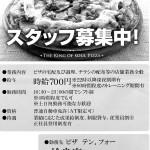 姶良市東餅田、「ピザ テン・フォー 姶良店」からスタッフ募集の案内が