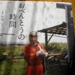 日本全国各地を歩いて弁当を取材『おべんとうの時間』阿部直美著