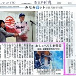 ヤクルト「原 泉選手」の激励会、喜界島出身者ら2014.12.20鹿児島市で