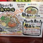 魚介スープの塩らーめんがうまい姶良市西餅田「魚介系ラーメン 一軒目」