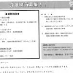 姶良市東餅田、在宅ケアーセンターさざんか園「介護職員募集」