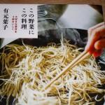 『この野菜に この料理』~大好きな素材を3倍おいしく~有元葉子著を読む