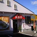 あんかけちゃんぽんが美味い、霧島市国分湊ちゃんぽん専門店「湊食堂」