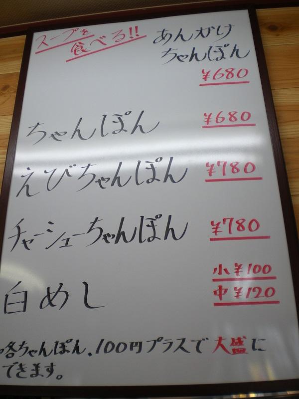 minatomenyu141218