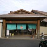 霧島市溝辺町有川、「溝辺ふれあい温泉センター」250円で入れる