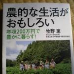 『農的な生活がおもしろい 年収200万円で豊かに暮らす』牧野篤著を読む