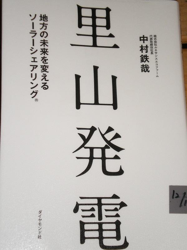 satoyamahatuden141218