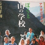 『アフガニスタン ぼくと山の学校』長倉洋海著を読む