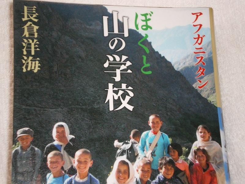 yamanogakkou141220