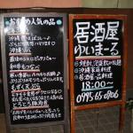 沖縄家庭料理が食べられる姶良市池島町「居酒屋 ゆいまーる」