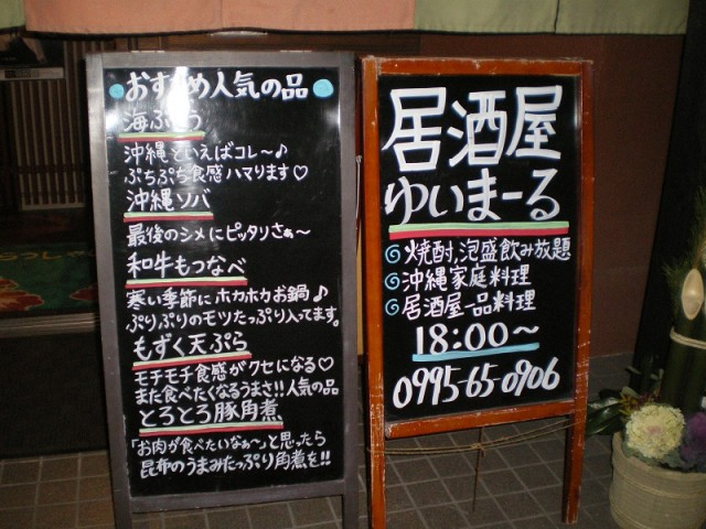 居酒屋・海鮮料理
