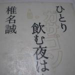 『ひとりガサゴソ 飲む夜は・・・』 椎名誠著を読む