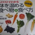 『イラストでわかる 体を温める食べ物&食べ方』石原結實著を読む