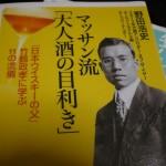 『マッサン流「大人酒の目利き」』~「日本ウイスキーの父」竹鶴政孝に学ぶ11の流儀~を読む