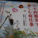 『二十四節気で楽しむ庭仕事』曳地トシ+曳地義治著を読む