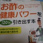 『お酢の健康パワーを120%引き出す本』中村裕恵著を読む