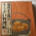 『池波正太郎のそうざい料理帖』池波正太郎著を読む
