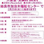 フラワーアレンジメント教室~入会金・受講料 無料~