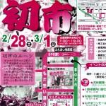 加治木名物「初市」2015.02.28~03.01