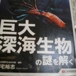『巨大深海生物の謎を解く』三宅裕志著を読む
