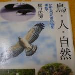 『鳥・人・自然 ~いのちのにぎわいを求めて~』樋口広芳著を読む