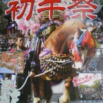 明日、2015年3月8日は鹿児島神宮(霧島市隼人町)の「初午祭」