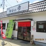 姶良市平松、青木水流交差点近く自家製麺のラーメン屋「麺屋 河童の雫」