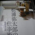 『松浦弥太郎の仕事術』松浦弥太郎著を読む