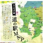 「フェリア的道の駅MAP」私も行きたい~鹿児島の場合~