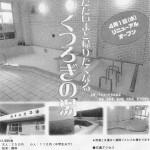 姶良市寺師、三叉コミュニティーセンター「さんさ乃湯」リニューアルオープン
