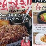 トマト&オニオン ~春フェア 3月18日スタート~鹿児島姶良店