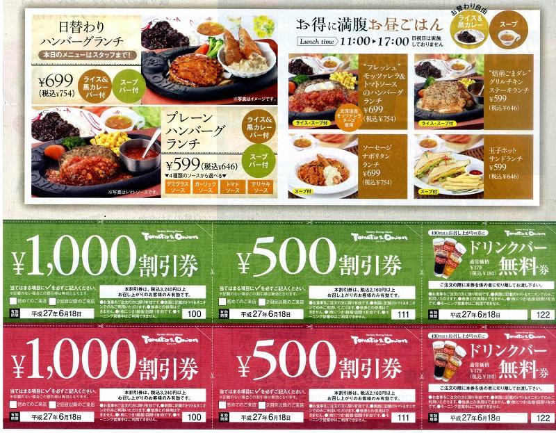 tomatokakaku150321