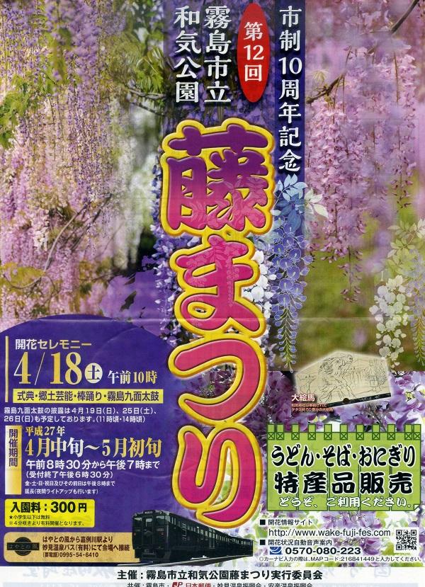 fuji150415