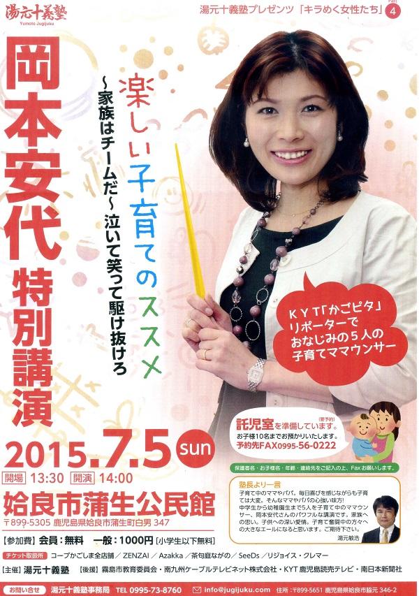 okamoto150627
