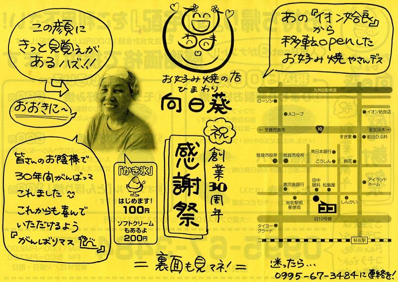 himawari150716a