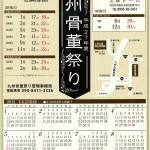 「九州骨董祭り」2015in上床公園内、溝辺体育館