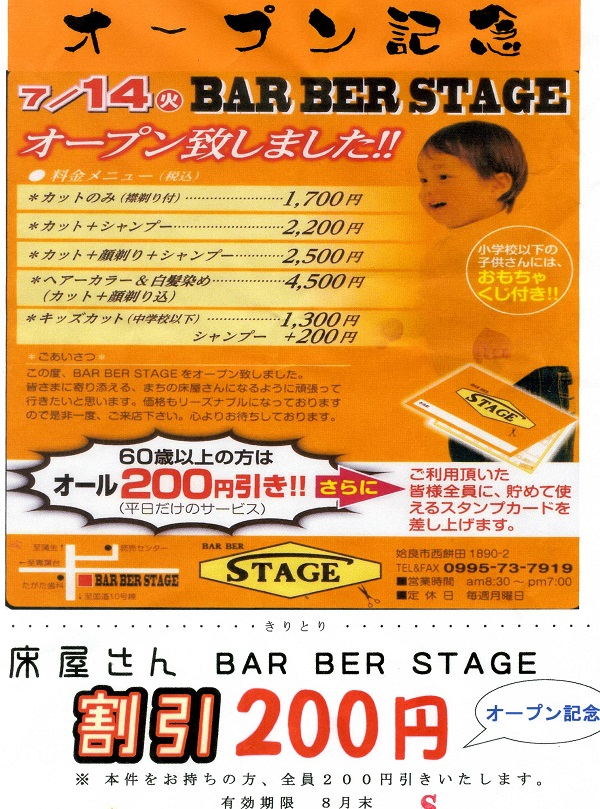 stage150728