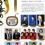 「新・BS日本のうた」9月17日姶良市加音ホールで収録、入場無料で豪華メンバーの歌が聴けます