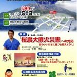 「桜島大噴火災害への対応」~救急医療県民講座~姶良市姶良公民館、入場無料