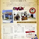 姶良市宮島町「Salon de Fukae」(サロン ド ふかえ)リニューアルオープン