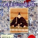 「島津義弘にみる薩摩魂」歴史講演会、姶良公民館2015.10.31