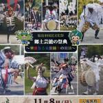 姶良市国民文化祭2015「郷土芸能の祭典」~華麗なる太鼓踊りの競演~